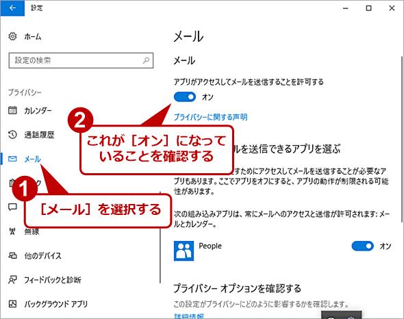 [Windowsの設定]−[プライバシー]画面を開く