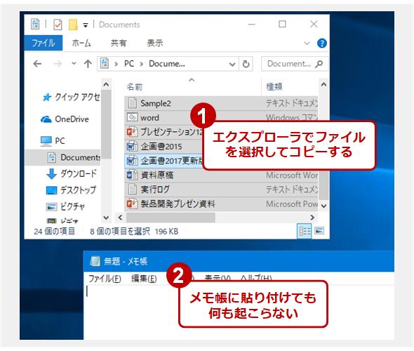 GUIでは簡単にできない操作例:ファイル名の一覧をテキストファイルにしたい