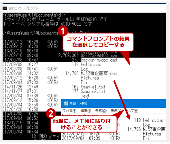 CUIでは簡単にできる操作例:ファイル名の一覧をテキストファイルにしたい