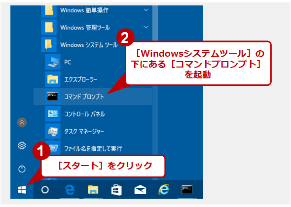 コマンドプロンプトの起動方法(Windows10の場合)