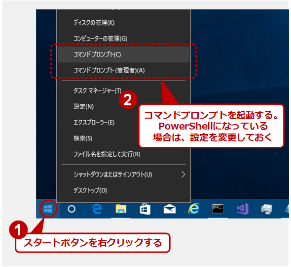Windows 8/10の場合の起動方法