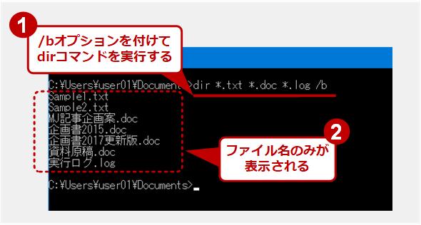 dir /bでファイル/フォルダ名のみを表示させる
