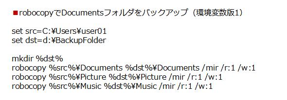 ユーザーファイルのrobocopyバックアップ(環境変数版1)