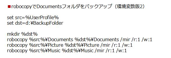 ユーザーファイルのrobocopyバックアップ(環境変数版2)
