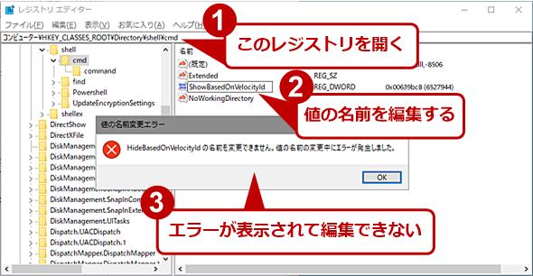 HKEY_CLASSES_ROOTのレジストリキーはデフォルトでは編集できない