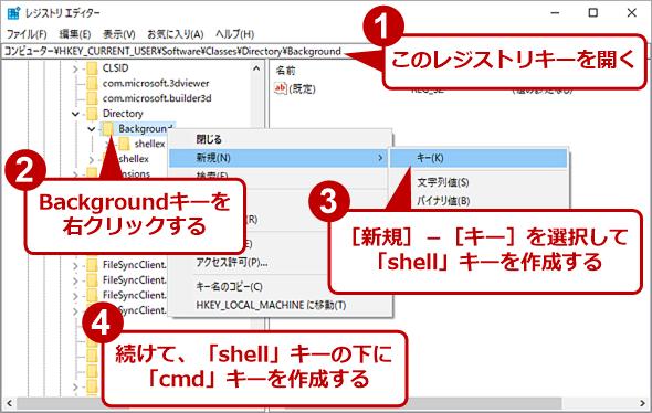 新しいキー(shellとshell\cmd)を作成する