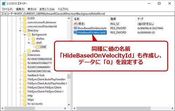 値の名前「HideBasedOnVelocityId」も作成する