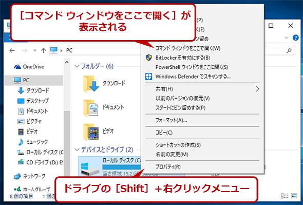 レジストリを操作してWindows 10 Creators Updateのエクスプローラにあるドライブのコンテキストメニューにも[コマンドウィンドウをここで開く]が追加された