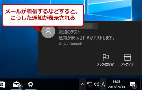Windows 10の通知