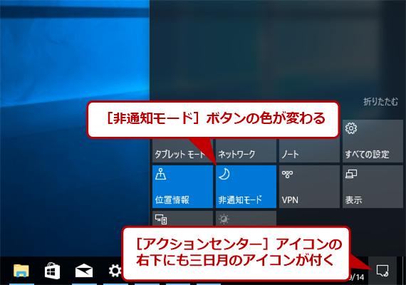 [アクションセンター]画面(2)