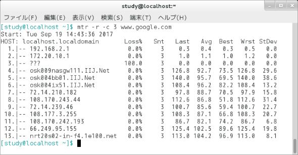 Linux基本コマンドTips(145):【 mtr 】コマンド
