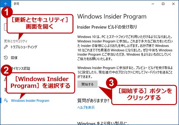 [更新とセキュリティ]画面の[Windows Insider Program]