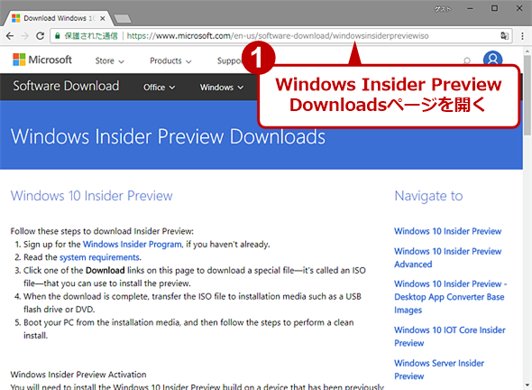 「Windows Insider Preview Downloads」画面(1)