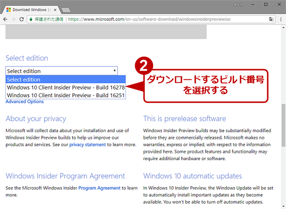 「Windows Insider Preview Downloads」画面(2)