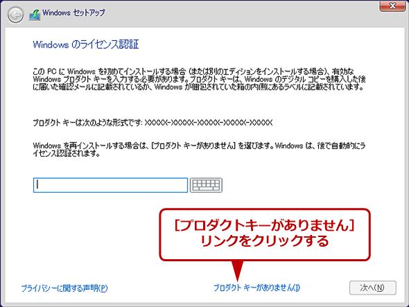 Windows 10のインストールウィザード画面(1)
