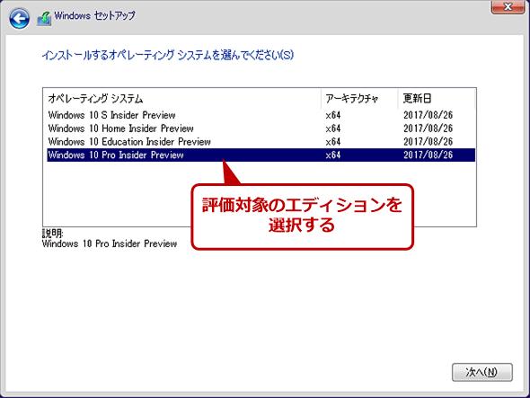 Windows 10のインストールウィザード画面(2)