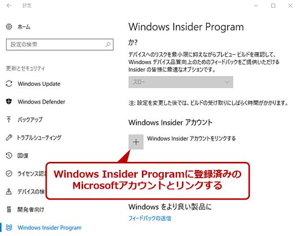 [更新とセキュリティ]画面の[Windows Insider Program](1)
