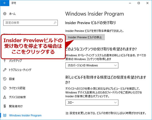 [更新とセキュリティ]画面の[Windows Insider Program](2)