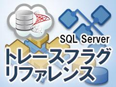 SQL Serverの動きを制御する「トレースフラグ」とは何か