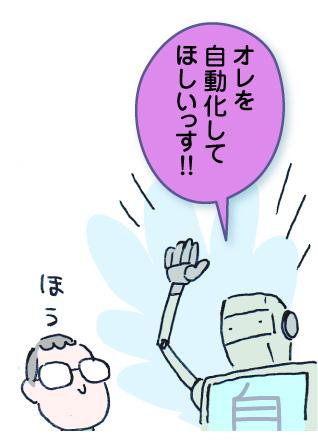 マルコフ君「オレを自動化してほしいっす!!」