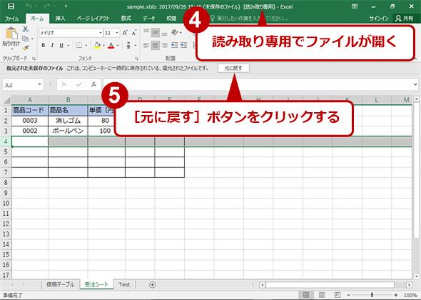 Excelで[元に戻す]ボタンをクリックして復元する