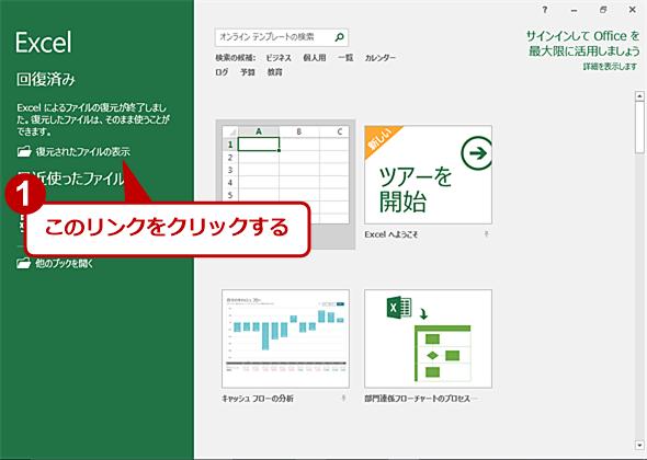 「復元されたファイルの表示」というリンクが表示される