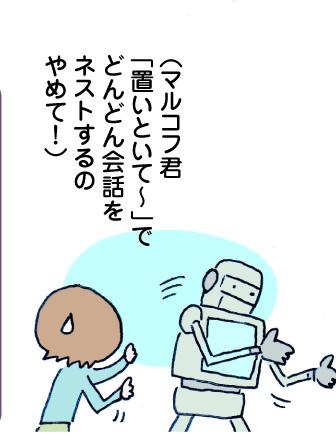 (マルコフ君「置いといて〜」でどんどん会話をネストするのやめて!)