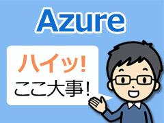 Azure ハイッ! ここ大事! - @...