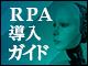 RPA製品を選定する際に持つべき2つの視点と業務プロセスの観点から考えるRPAの本質