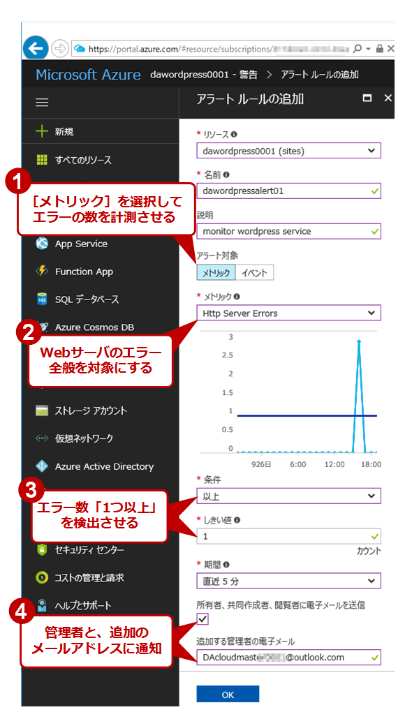 Webサーバのエラーを検出させるルールの例