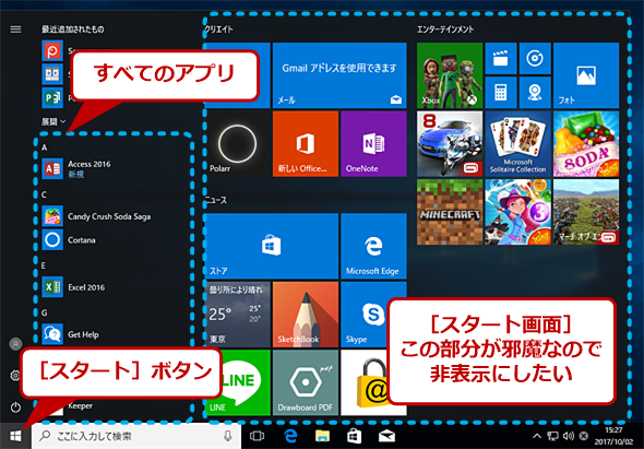 Windows 10の[スタート]メニュー