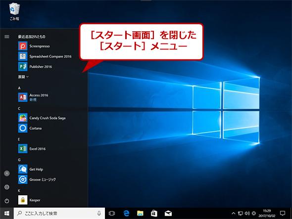 [スタート画面]を閉じたWindows 10の[スタート]メニュー