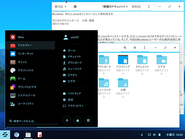 Windows風UIのLinux「Zorin OS」