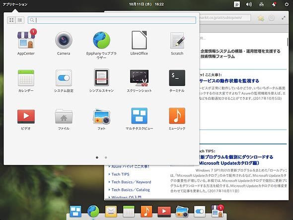 elementary OSのデスクトップ画面
