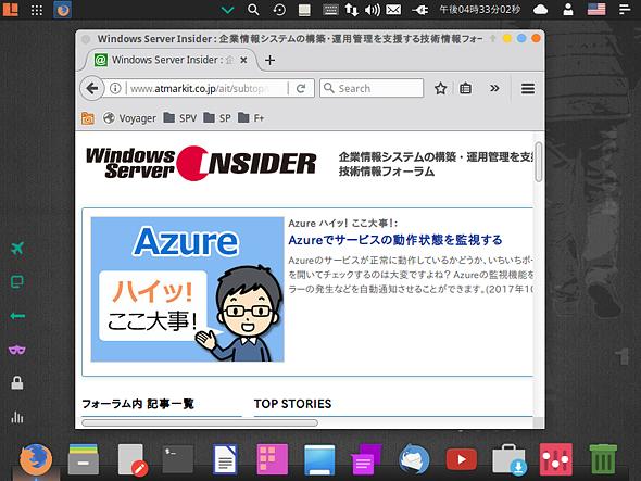 VOYAGER 16.04.3 LTSのデスクトップ画面