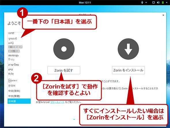 Zorin OSのインストールウィザードの最初の画面