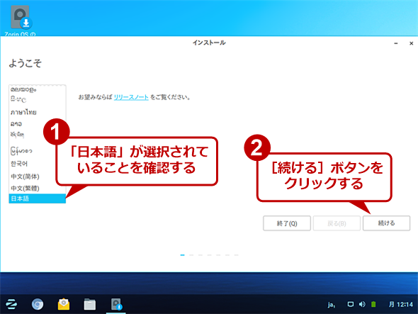 Zorin OSのインストールウィザード(1)