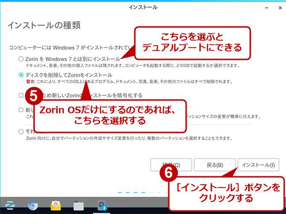 Zorin OSのインストールウィザード(3)
