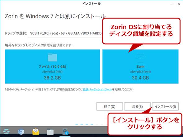 Zorin OSのインストールウィザード(4)