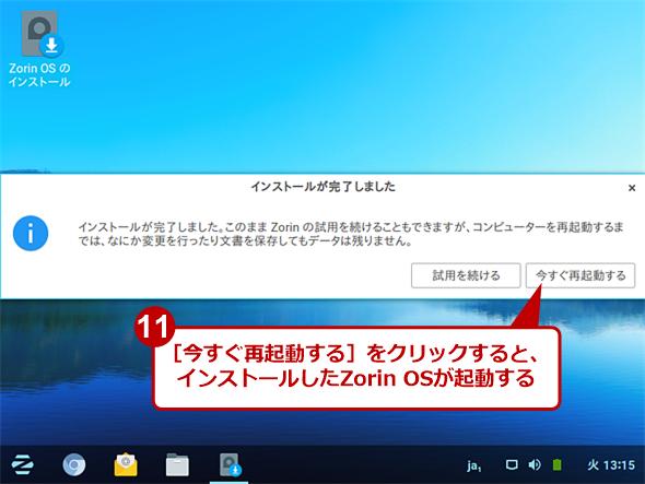 Zorin OSのインストールウィザード(8)