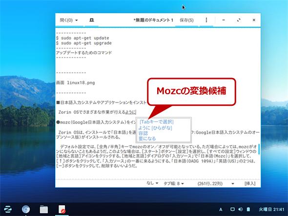 Mozcを使ってテキスト入力中の画面
