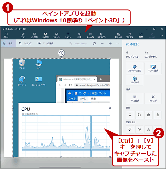 スクリーンショットをクリップボードからペイントアプリなどに貼り付ける
