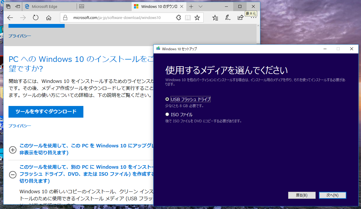 Windows 10 Fall Creators Updateがやってきた! 急いでアップグレード
