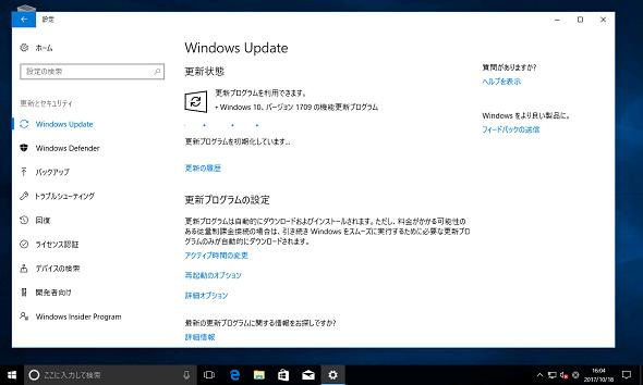 Windows 10 - Fall Creators Update ダウンロード 手動アップデート  パソブル