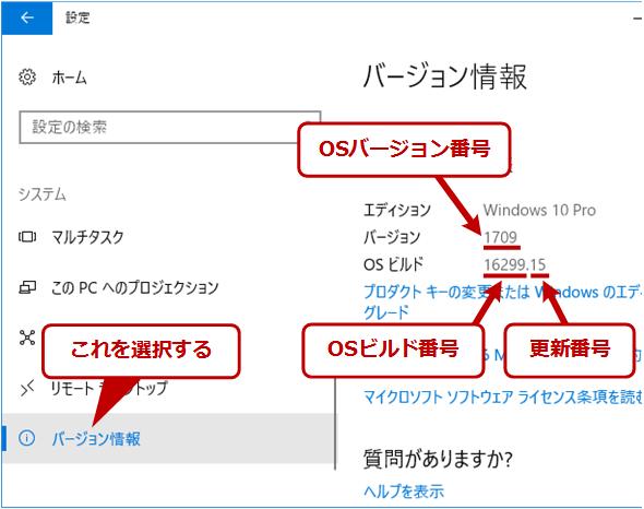 Windows 10のバージョン番号情報