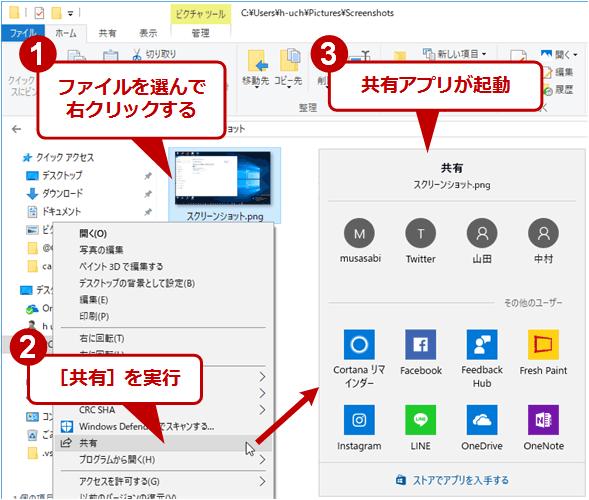 エクスプローラでファイルを共有する例