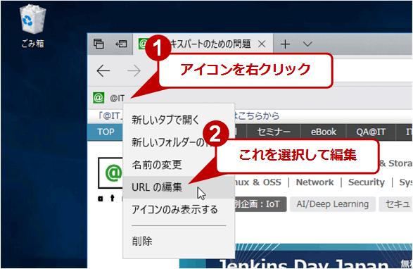 Microsoft Edgeでお気に入りのURLを編集する