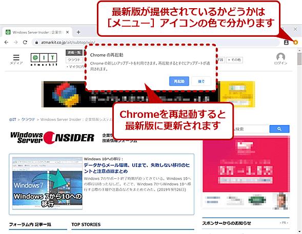 Google Chromeは自動でアップデートの確認が行われます
