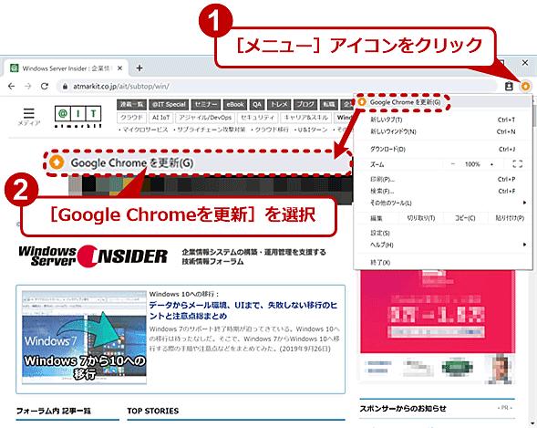 Chromeを手動で更新します(1)
