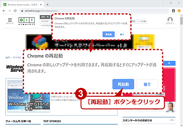 Chromeを手動で更新します(2)